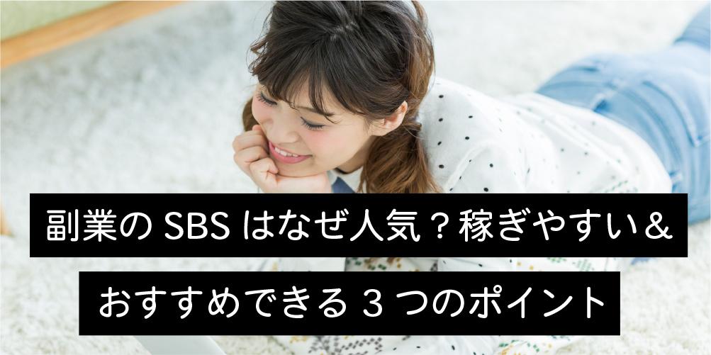 副業のSBSはなぜ人気?稼ぎやすい&おすすめできる3つのポイント