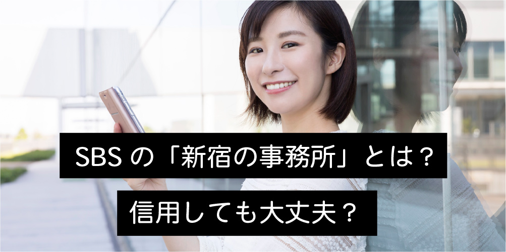SBSの「新宿の事務所」とは?信用しても大丈夫?