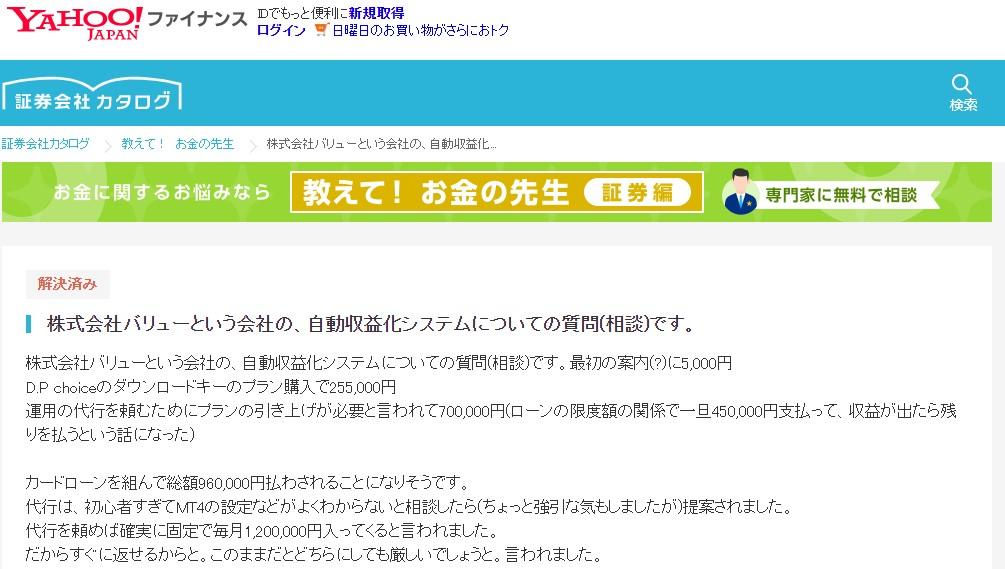 Yahoo! JAPANファイナンス